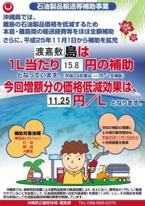 9 【渡嘉敷島】ポスター.ol