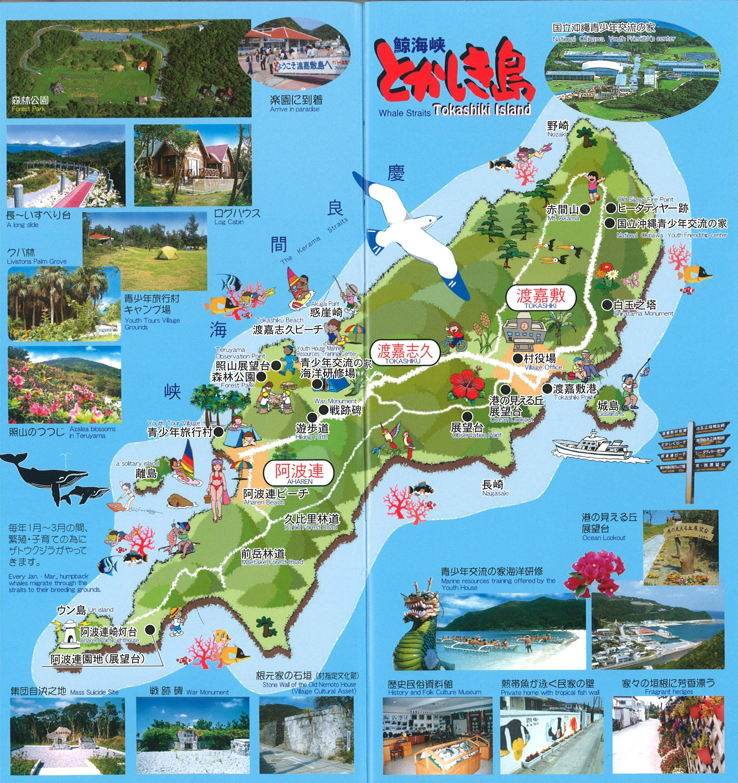 観光パンフレット - 渡嘉敷村 公式サイト Tokashiki Island Official Web site