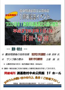 記念イベントパンフ