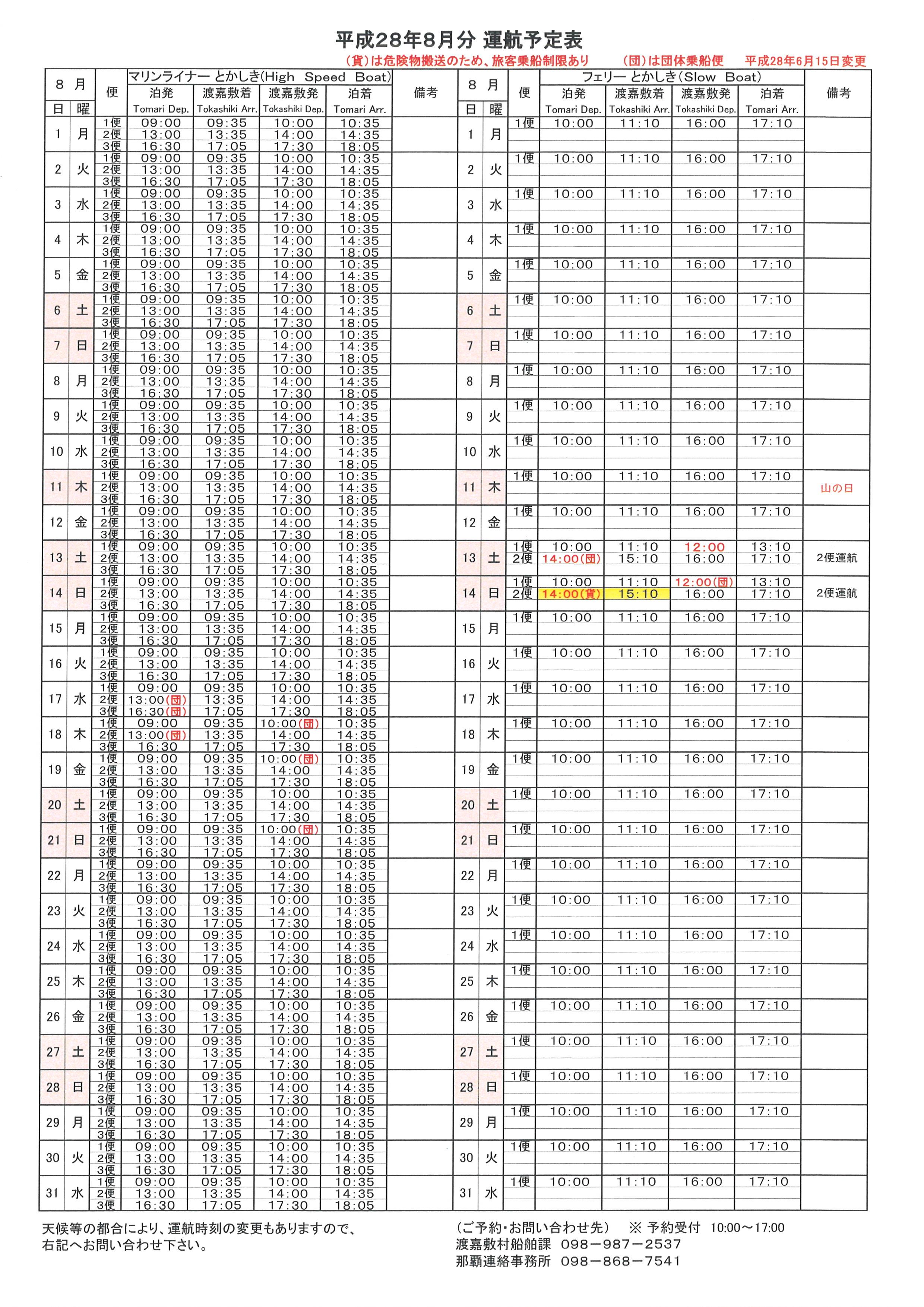 8月運航予定表