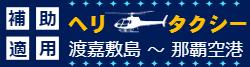 ヘリタクシー